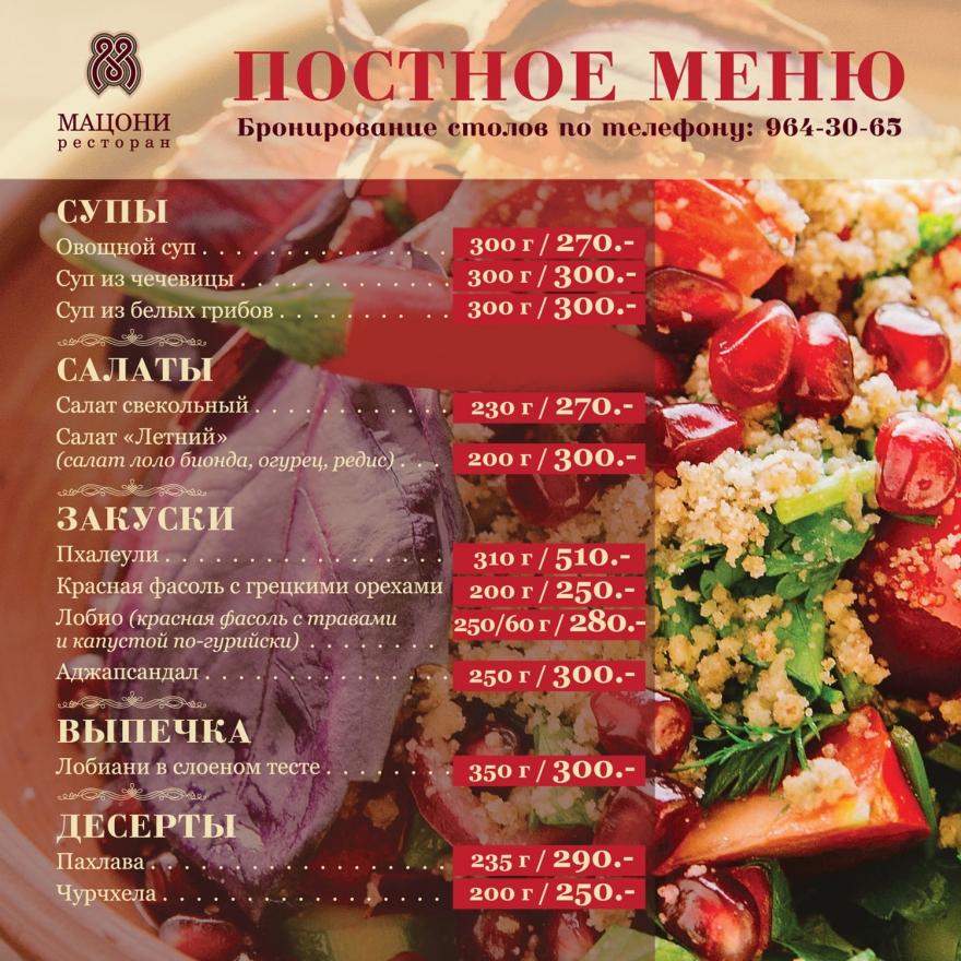 Постное меню выпечка