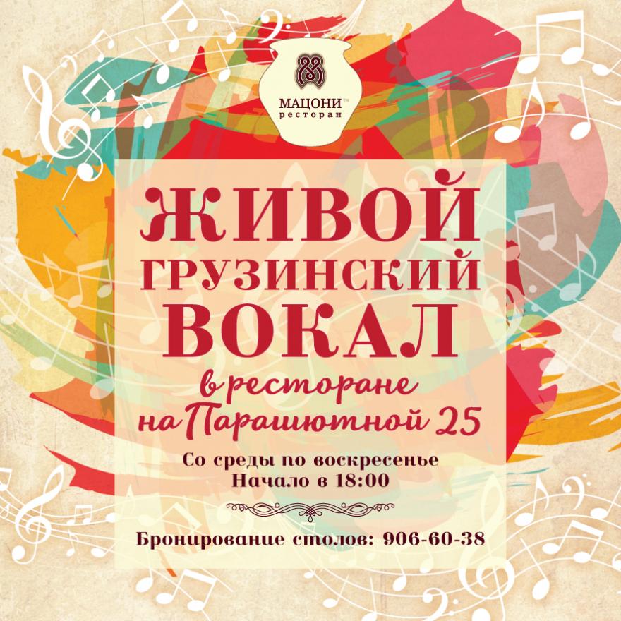 Живая музыка на Парашютной
