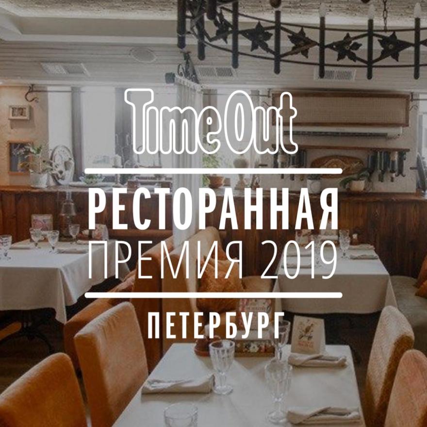 Премия TimeOut