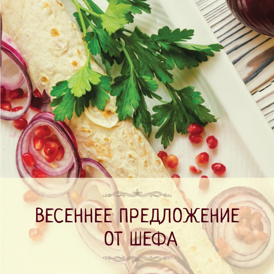 Сезонные блюда