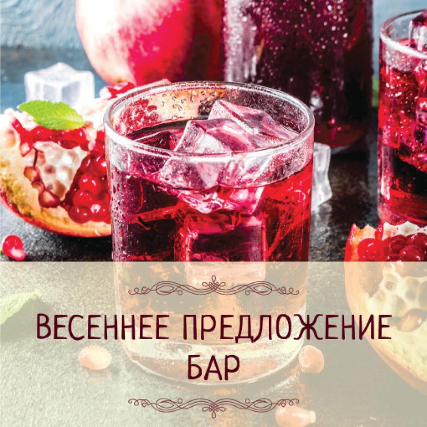 Весеннее барное меню