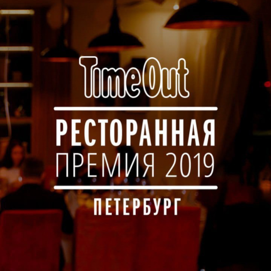 Премия TimeOut 2020
