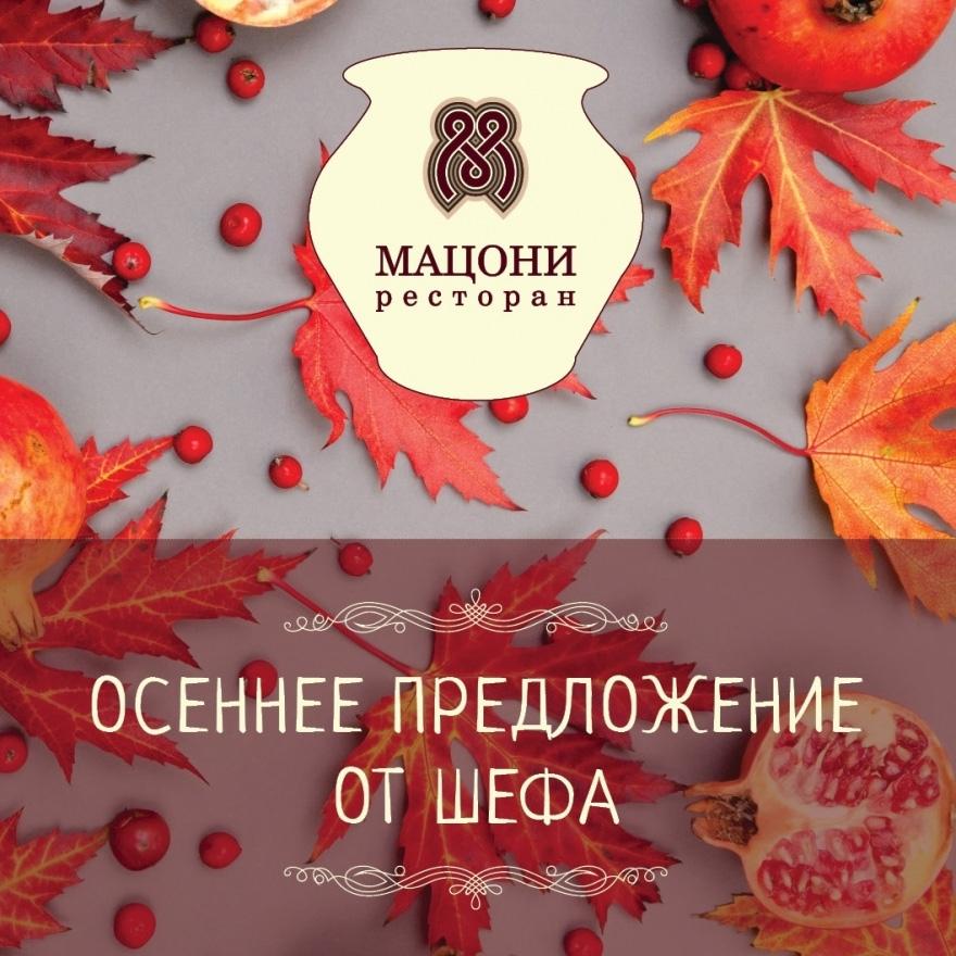 В Мацони Осеннее меню!